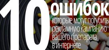 10 ошибок в интернет-маркетинге фармацевтических препаратов - 10-oshibok.jpg