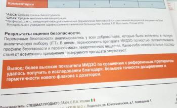 Колме лекарство от алкоголизма - безопасность Ольга.jpg